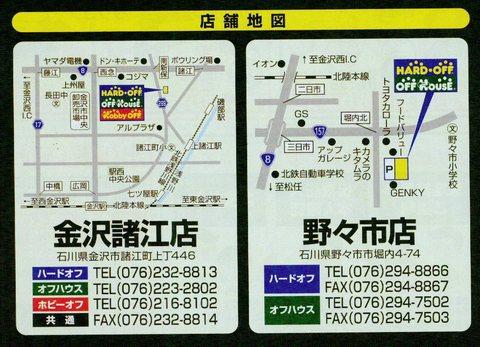 OH金沢野々市地図.jpg